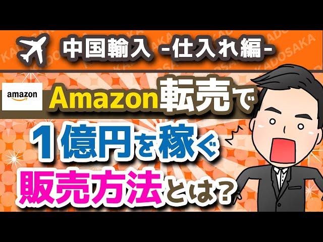 Amazonの相乗り出品はおすすめ?新規出品とどちらがお得?対策方法も解説